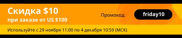 Чёрная Пятница на Алиэкспресс, промокод