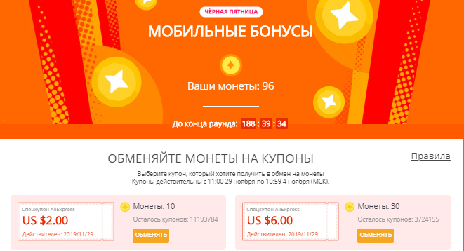 Чёрная Пятница на Алиэкспресс, мобильные бонусы