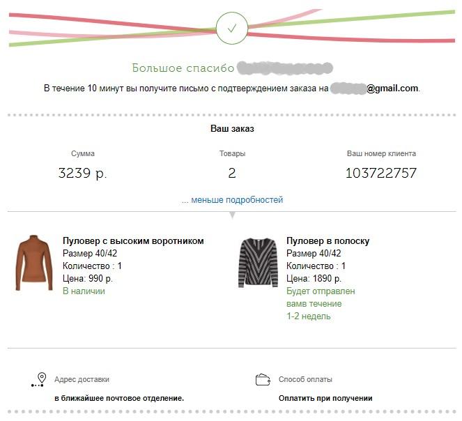 как купить одежду в интернет-магазине