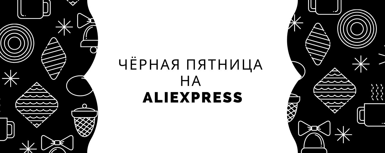 Чёрная Пятница на Алиэкспресс