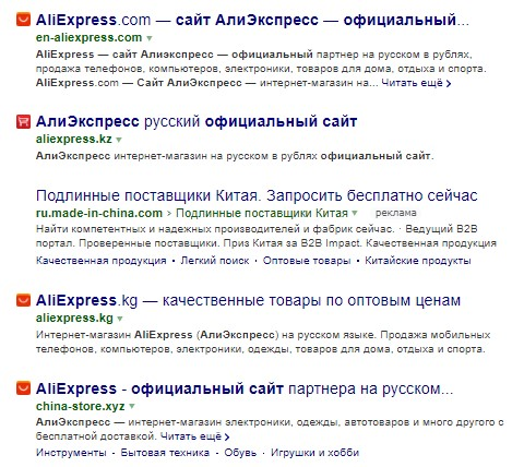 Как найти официальный сайт Алиэкспресс на русском языке