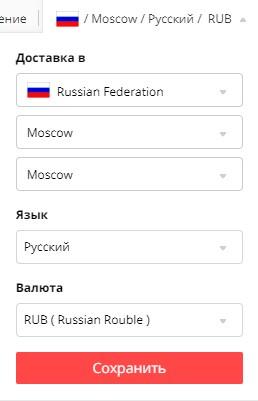 Как перевести Алиэкспресс на русский