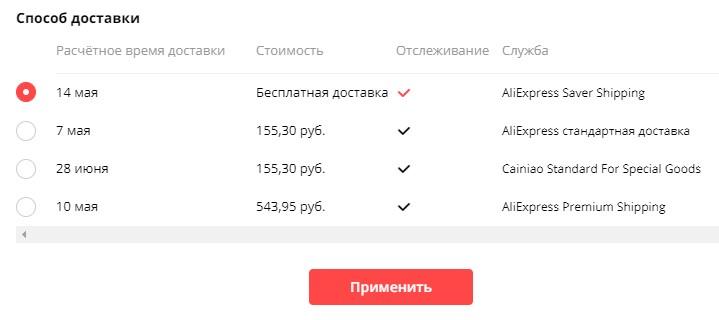 Алиэкспресс с бесплатной доставкой - способы доставки