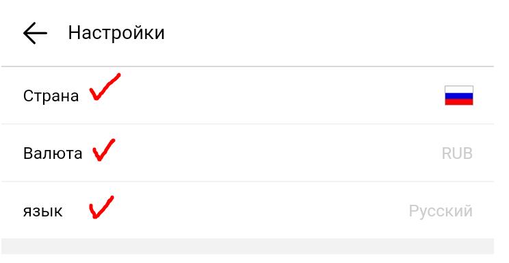 Как поменять язык Алиэкспресс на русский на телефоне