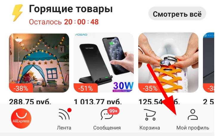 Как поменять язык Алиэкспресс на русский в мобильном приложении