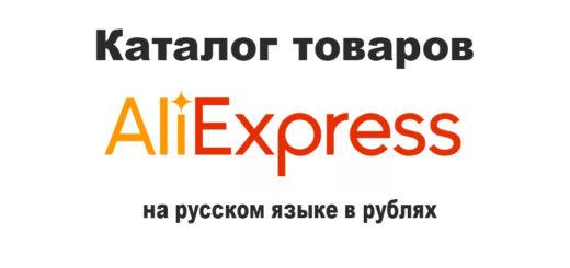 Каталог товаров Алиэкспресс на русском языке