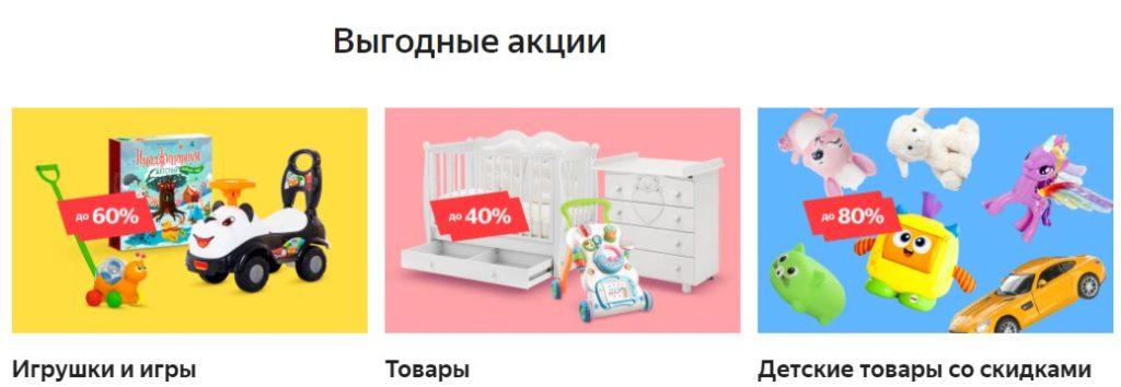 скидки Яндекс.Маркет