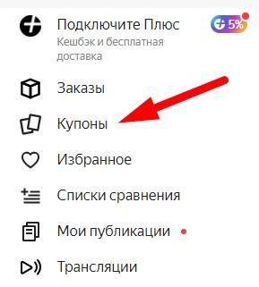 Купоны Яндекс.Маркет