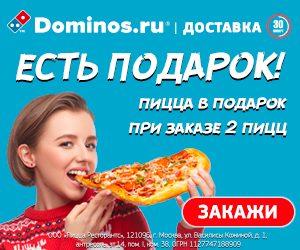 доминос-3 в подарок300-250